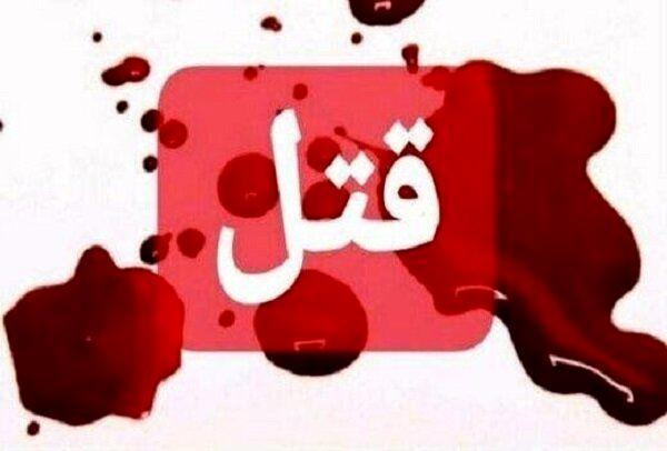 ماجرای وحشتناک قتل خانوادگی در اهواز